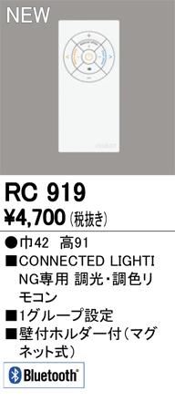 Bluetooth 簡単リモコン(調光・調色) RC919S