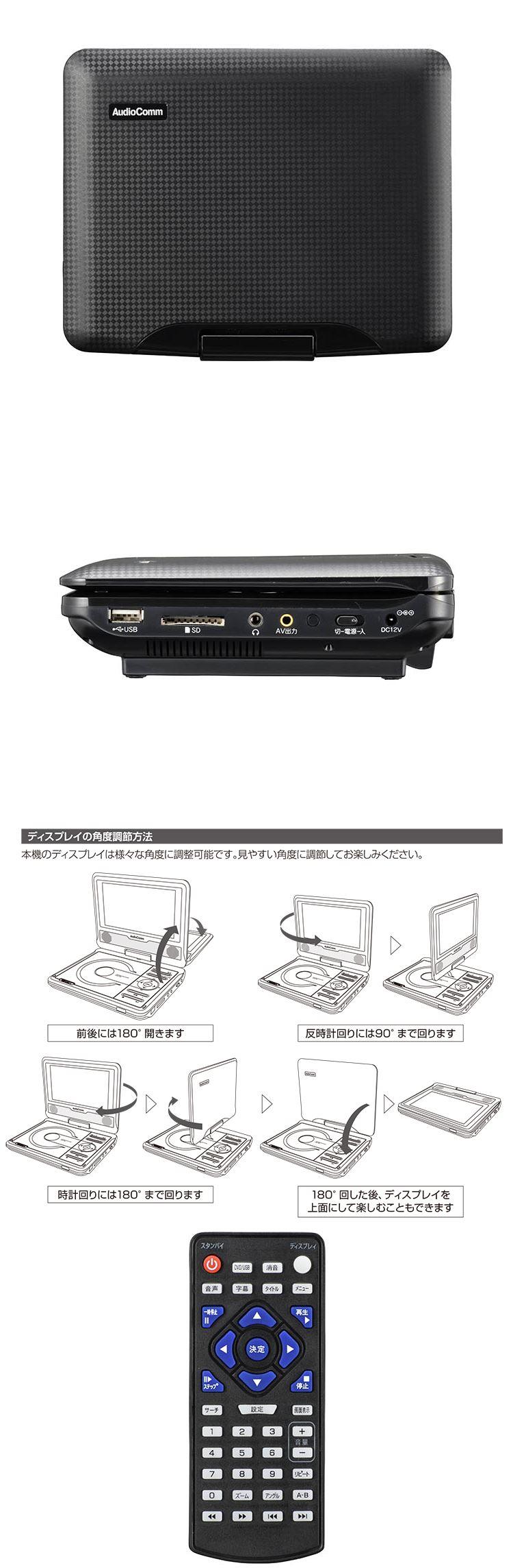 オーム電機 ポータブルDVDプレーヤー(7インチ) DVDP-372Z