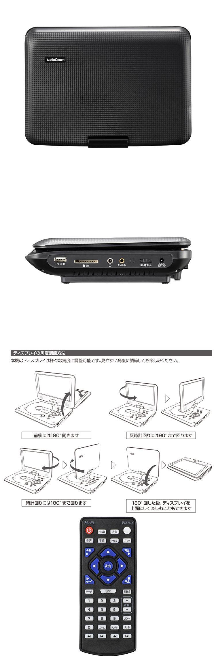 オーム電機 ポータブルDVDプレーヤー(9インチ) DVDP-373Z