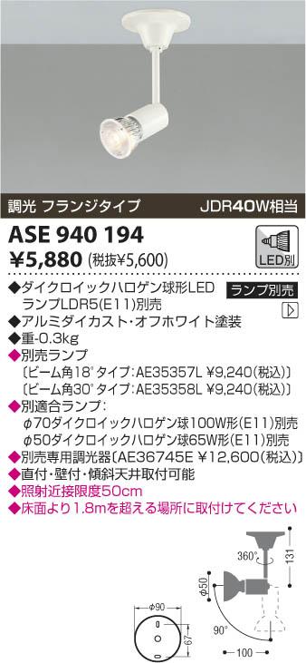 コイズミ LEDスポットライト ASE940194 ASE940196