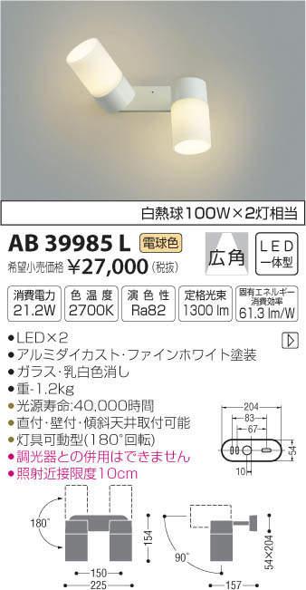 コイズミ LEDスポットライト KAB39985L