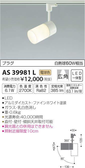 コイズミ LEDスポットライト KAS39981L