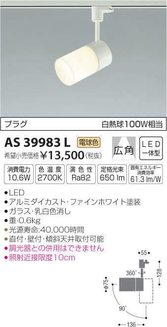 コイズミ LEDスポットライト KAS39983L
