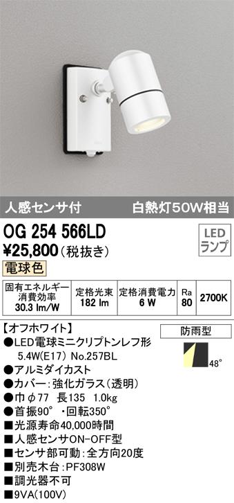 オーデリック 屋外用 人感センサ付 OG254566LD S他