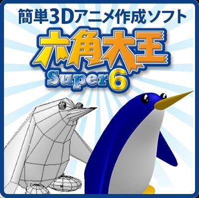 3Dアニメーション作成 六角大王Super6 ソースネクストダウンロード版
