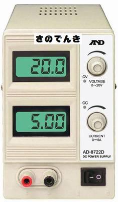 エーアンドデイ 直流安定化電源 AD-8722D