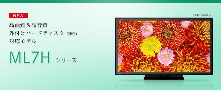 三菱 REAL 50型液晶テレビ LCD-50ML7H