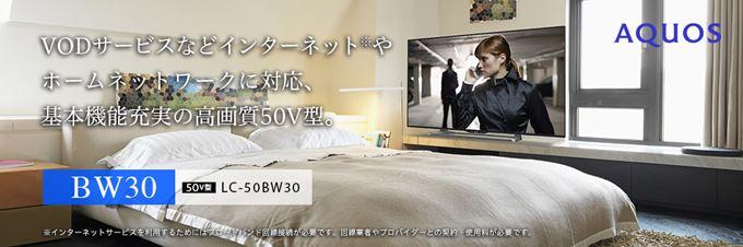 シャープ AQUOS 60/50型液晶テレビ BW30シリーズ