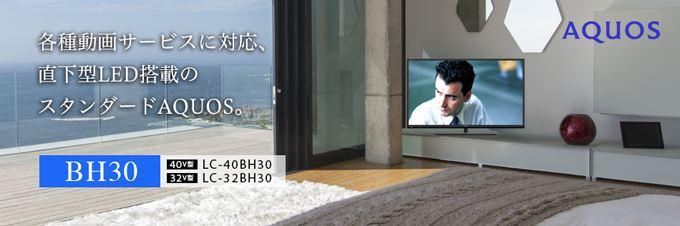シャープ AQUOS 液晶テレビ H30ライン LC-32/40BH30(法人向モデル)