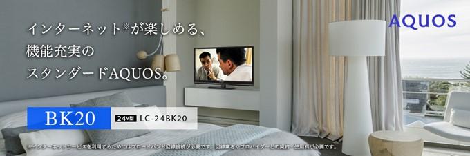 シャープ AQUOS 24型液晶テレビ LC-24BK20(法人向モデル)