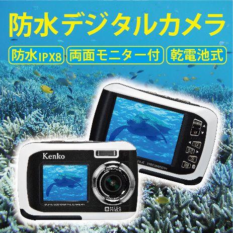 【デュアルモニター搭載】防水デジタルカメラ DSC880DW