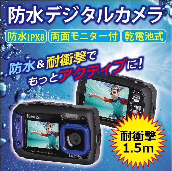【デュアルモニター搭載】ケンコー 防水デジタルカメラ DSC1480DW