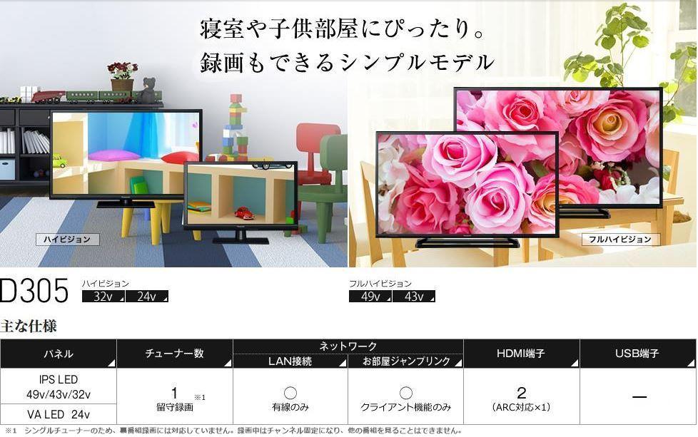 パナソニック VIERA 32/43/49型液晶テレビ D305HTシリーズ(ホテル仕様)